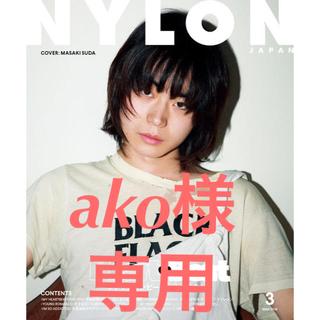 NYLON JAPAN 2018年3月号