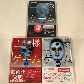 王様ゲーム  3冊セット(文学/小説)