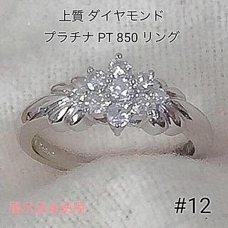 鑑定済み 正規品 上質 ダイヤモンド プラチナ Pt850 リング(リング(指輪))