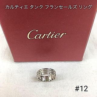 カルティエ(Cartier)の正規品 カルティエ タンフランセーズ リング (正規箱付き)送料込み(リング(指輪))