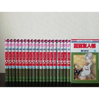 夏目友人帳 20冊セット