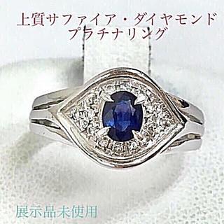 鑑定済み 上質 サファイア ダイヤモンド プラチナリング(リング(指輪))