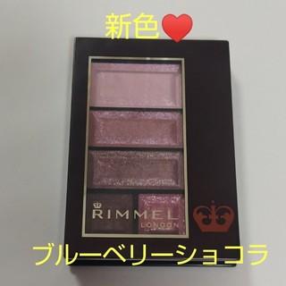 リンメル(RIMMEL)の新色♥️リンメル ショコラスウィートアイズ 019✨ブルーベリーショコラ(アイシャドウ)