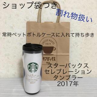 スターバックスコーヒー(Starbucks Coffee)のスターバックスセレブレーションタンブラー(タンブラー)