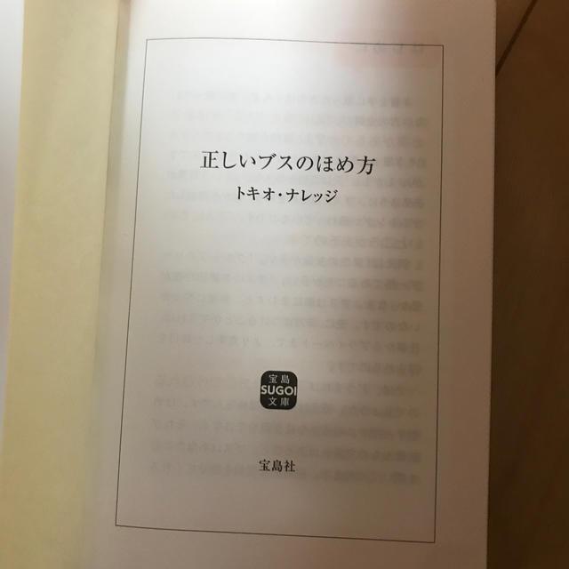 宝島社(タカラジマシャ)の正しいブスのほめ方 エンタメ/ホビーの本(人文/社会)の商品写真