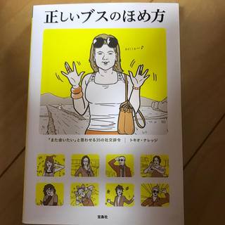 タカラジマシャ(宝島社)の正しいブスのほめ方(人文/社会)