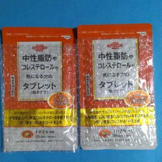 大正製薬 - 【2袋】 中性脂肪やコレステロールが気になる方のタブレット