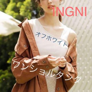 イング(INGNI)の【新品、未開封】INGNI ワンショルタンク リブ オフホワイト(タンクトップ)
