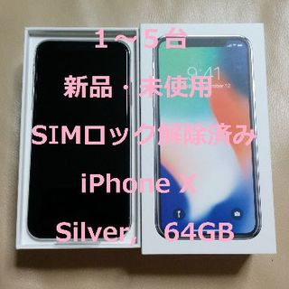 iPhone - 1~5台 新品 SIMフリー iPhoneX Silver 64GB d4