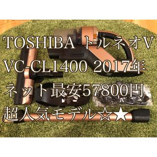 トウシバ(東芝)のTOSHIBA TORNEO V cordless VC-CL1400(掃除機)