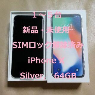 iPhone - 1~5台 新品 SIMフリー iPhoneX Silver 64GB e5