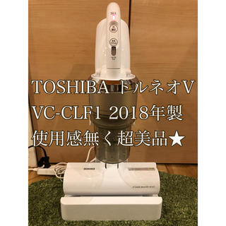 トウシバ(東芝)のTOSHIBA TORNEO V cordless VC-CLF1-W(掃除機)