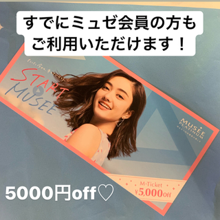 FROMFIRST Musee - 他チケット併用可 ミュゼ 5000円割引 チケット 割引券