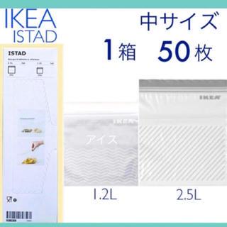 IKEA - IKEA ジップロック 50枚