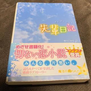 アスキーメディアワークス(アスキー・メディアワークス)の先輩日記(文学/小説)