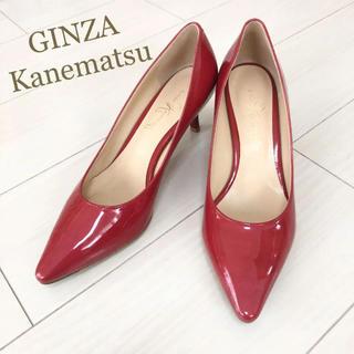 GINZA Kanematsu - 新品同様!定価19000円 銀座かねまつ 23.5 本革 日本製 パンプス