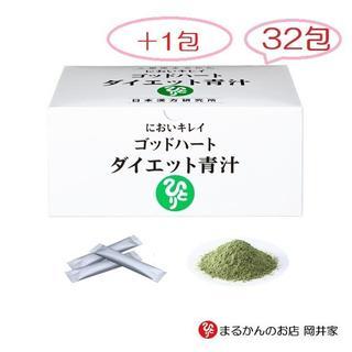 ダイエット青汁32包(銀座まるかん)+1包プレゼント(青汁/ケール加工食品)