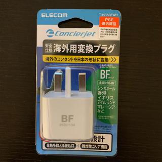 エレコム(ELECOM)のゆきこ 様 専用!ELECOM 変圧プラグ BFタイプ 海外用(変圧器/アダプター)