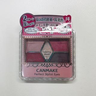 CANMAKE - パーフェクトスタイリストアイズ14