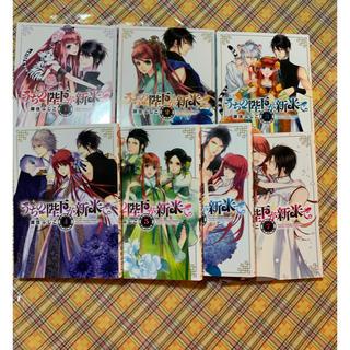 角川書店 - うちの陛下が新米で全巻セット ¥960 二つ発送①
