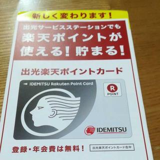 ラクテン(Rakuten)の楽天ポイントカード 出光興産(ショッピング)