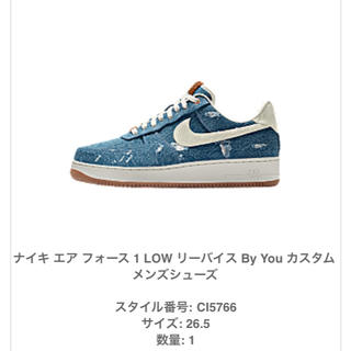 ナイキ(NIKE)のnike levi's by you ID air force 1 AF1(スニーカー)