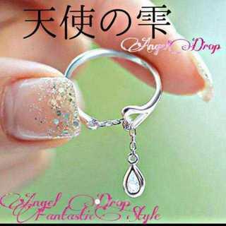 【天使の雫】 リング 指輪 天使 雫 フリーサイズ クリスタル ドロップ(リング(指輪))