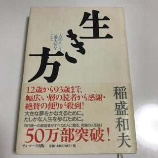 サンマークシュッパン(サンマーク出版)の稲盛和夫/生き方(ビジネス/経済)