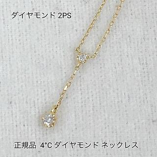 4℃ - 正規品 4°C ダイヤモンド ネックレス 送料込み