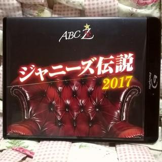 エービーシーズィー(A.B.C.-Z)のA.B.C-Z ジャニーズ伝説 2017 Blu-ray(ミュージック)