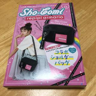 repipi armario - レピピ付録 Sho-Comi  7月号