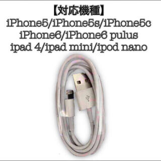 iPhone充電器(バッテリー/充電器)