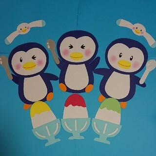 壁面飾り かき氷 ペンギン 夏 壁面(その他)