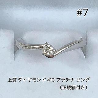 4℃ - 正規品 上質 ダイヤモンド 4°C プラチナ リング (正規箱付き)