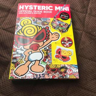 HYSTERIC MINI - ヒステリックミニ ムック本