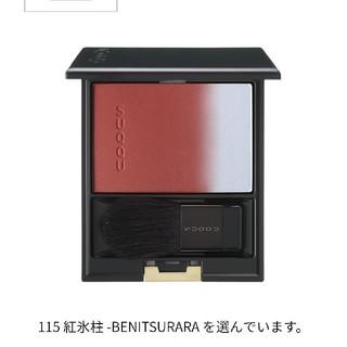 SUQQU - SUQQU ピュアカラーブラッシュ115