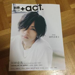 ACT - 別冊+act プラスアクト vol.32