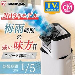 アイリスオーヤマ - 【新品 1年保証】IJD-I50アイリスオーヤマサーキュレーター衣類乾燥機除湿機