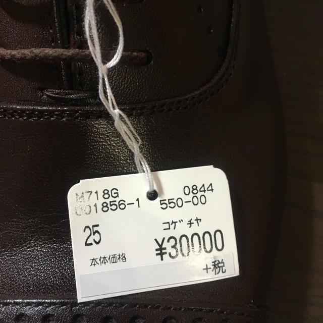 madras(マドラス)のマドラス新品ゴアテックス高級革靴 メンズの靴/シューズ(ドレス/ビジネス)の商品写真