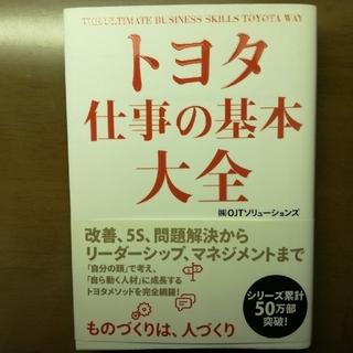 カドカワショテン(角川書店)のトヨタ仕事の基本大全(ビジネス/経済)
