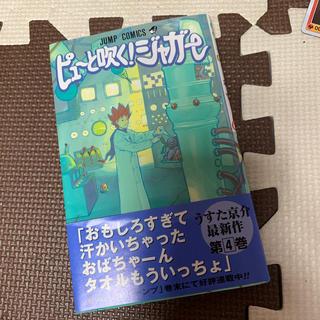 集英社 - ピューと吹く!ジャガー(4)