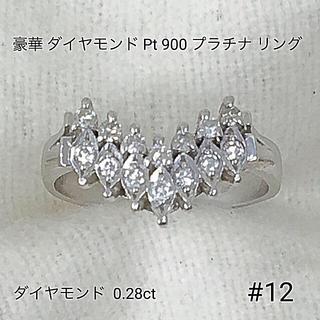鑑定済み 正規品 豪華 ダイヤモンド Pt 900 プラチナ リング 送料込み(リング(指輪))