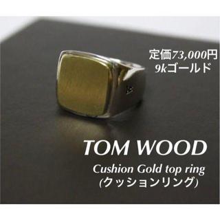 正規品 トムウッド tom wood クッションリング 9k シルバー925(リング(指輪))