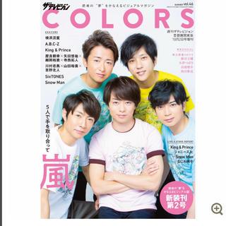 TVジョンcolors vol.46