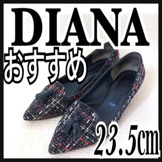 DIANA - おすすめ ダイアナ パンプス DIANA 23.5cm ツイード