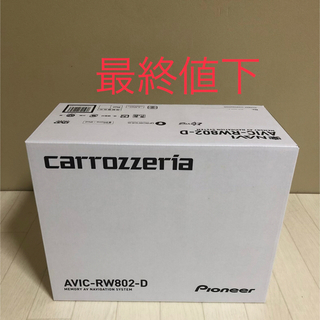 Pioneer - carrozzeria AVIC-RW802-D カーナビ 最安値
