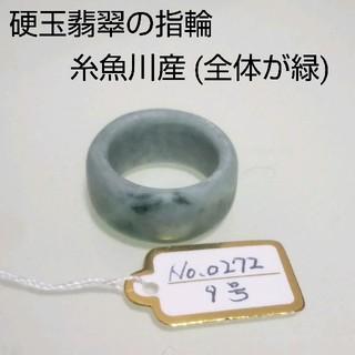 No.0272 硬玉翡翠の指輪 ◆ 糸魚川産 ◆ 天然石(リング(指輪))