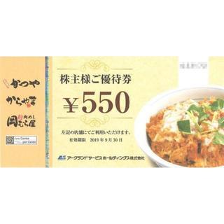 ☆アークランド 株主優待券 3300円分 (550円券×6枚) かつや