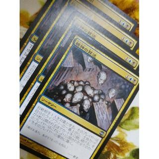 マジックザギャザリング(マジック:ザ・ギャザリング)の精神の葬送 4枚セット(シングルカード)