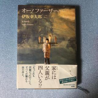 講談社 - 初版 オー!ファーザー